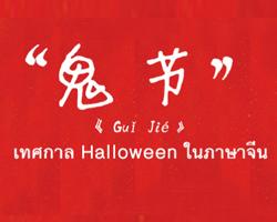 pic รอบรู้เรื่องราว สวัสดีเหล่าผีจีน