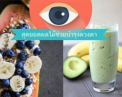 สุดยอดผลไม้ที่ช่วยบำรุงดวงตาของคุณ