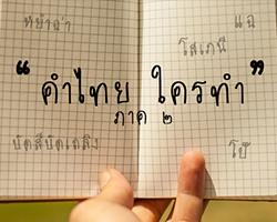 คำไทยใครทำ ตอน ๒ 18+