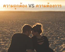 pic ความถูกต้อง VS ความต้องการ คุณเลือกอะไร?