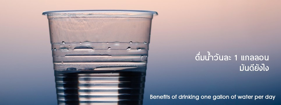 benefits-drinking-one-gallon-water-main-image