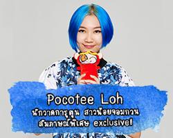 pic Pocotee Loh ผู้สร้างคาแรกเตอร์ Pocotee สาวน้อยจอมกวน