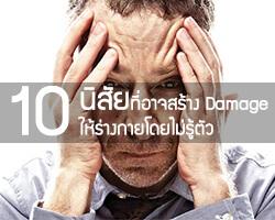 10 นิสัยที่อาจสร้าง Damage ให้ร่างกายโดยไม่รู้ตัว