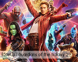 Movie Review Guardian of The Galaxy 2 : คนเกรียนทะลุจักรวาล