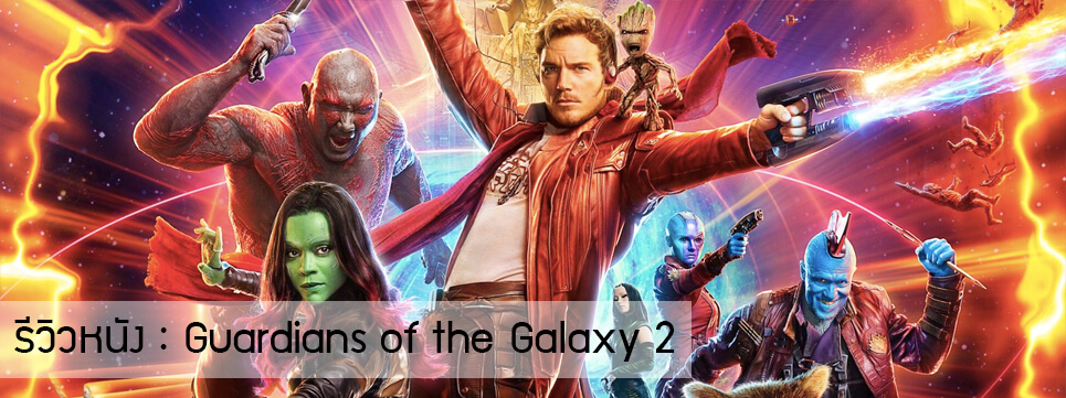 review-guardian-of-the- galaxy-main-image