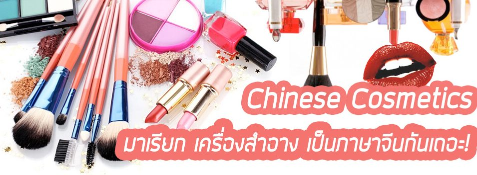 chinese-cosmetic-·fb-main