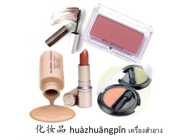 chinese-cosmetic-01