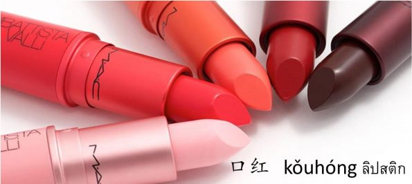 chinese-cosmetic-07