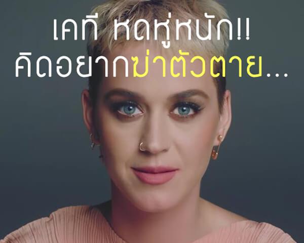 Katy Perry เผยอยากฆ่าตัวตายผ่าน Live บน YouTube