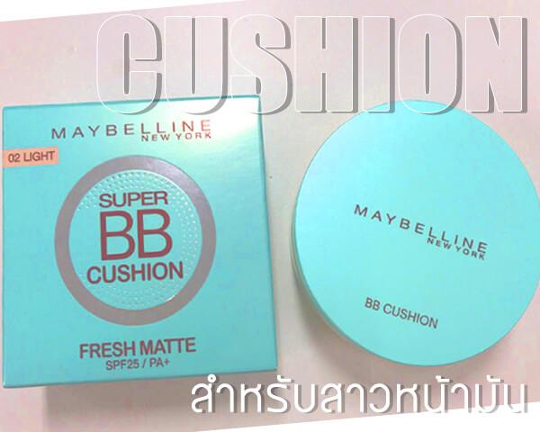 รีวิว Super BB Cushion Matte จาก Maybelline สำหรับสาวหน้ามัน