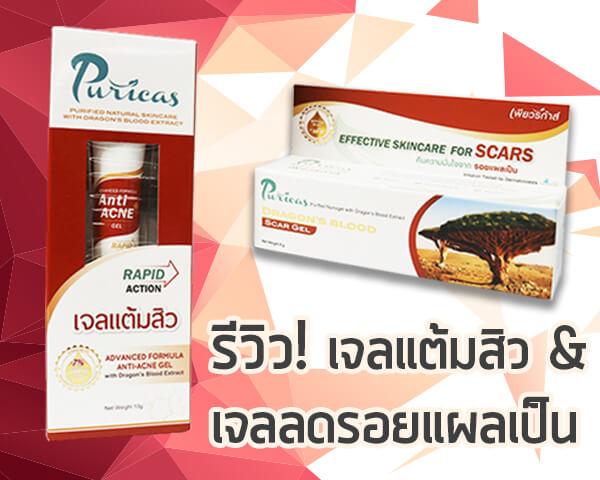สิวสงบ สยบรอยแผลเป็นด้วย 2 ผลิตภัณฑ์จาก Puricas