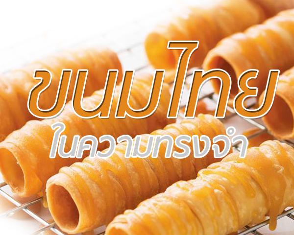 รวมขนมไทยหาทานยากที่คุณลืมรสชาติไปแล้ว