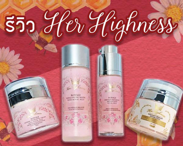 รีวิว Her Highness Royale ผลิตภัณฑ์จากนมผึ้งที่ทำให้หน้าขาวใสขึ้นจริง !