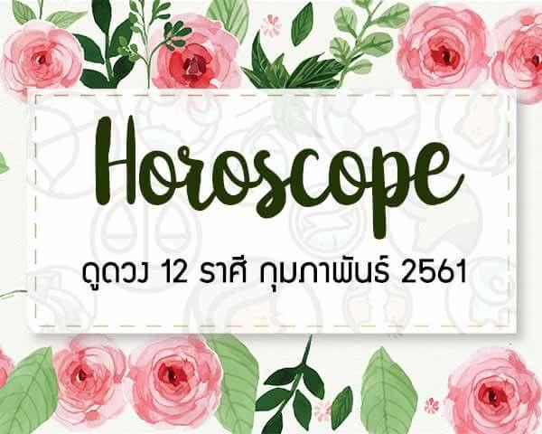 Horoscope – ดูดวงประจำเดือน กุมภาพันธ์ 2561