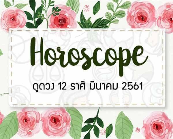 Horoscope – ดูดวงประจำเดือน มีนาคม 2561