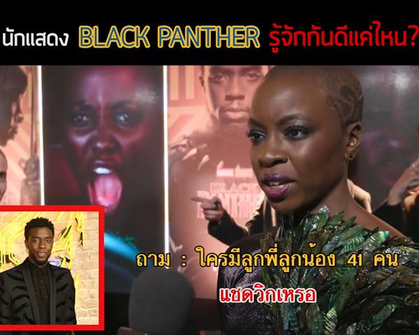 นักแสดง Black Panther รู้จักกันดีแค่ไหน