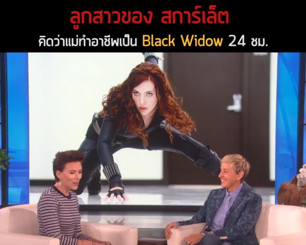 เมื่อลูกเชื่อว่าแม่เป็น Black Widow ตลอด 24 ชม.