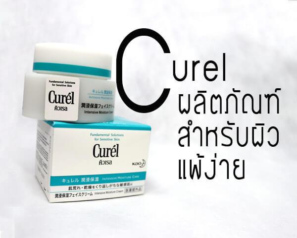 ผิวแพ้ง่ายต้องโดน  Curel  สกินแคร์ตัวท็อปจากประเทศญี่ปุ่น