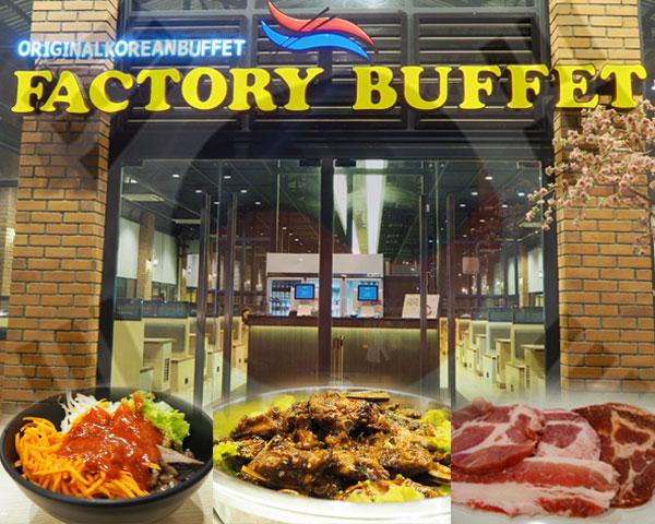 รีวิว  Factory Buffet ร้านบุฟเฟ่ต์สัญชาติเกาหลี