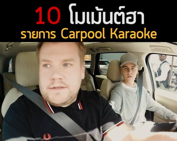 10 โมเม้นต์ฮา รายการ Carpool Karaoke