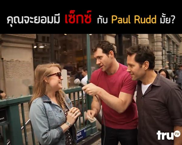 คุณจะยอมมีเซ็กซ์กับ Paul rudd มั้ย?