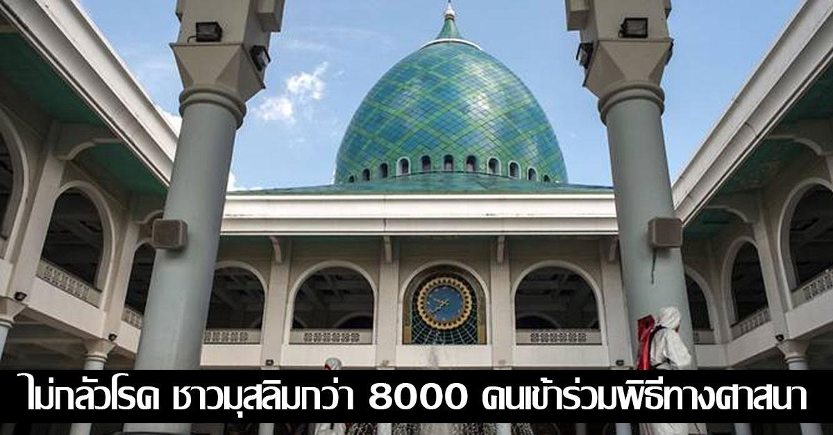 ชาวมุสลิม-กว่า-8000คน-เข้าร่วมพิธีทางศาสนา-ที่-อินโดนีเซีย-แบบไม่กลัว-โควิด-19