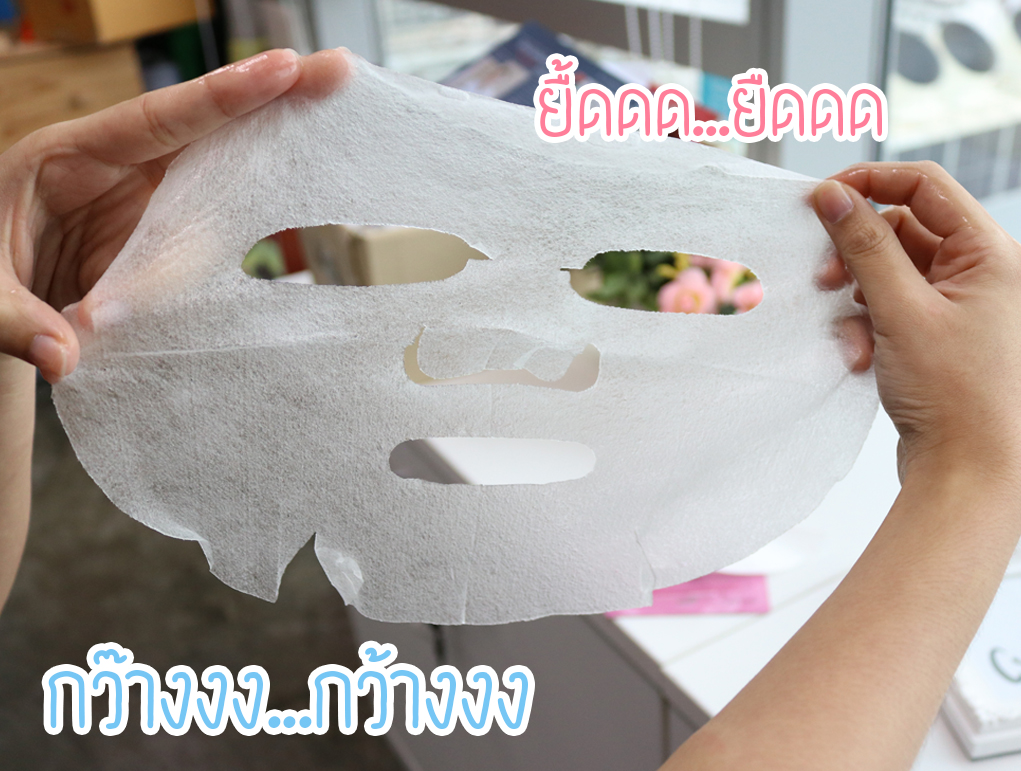 skindom-mini-mask