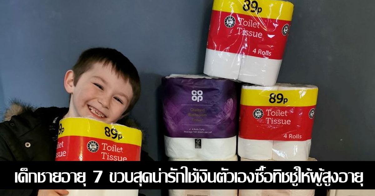 เด็กน้อย-วัย-7-ขวบ-สุด-น่ารัก-ซื้อ-ทิชชู่-แจกผู้สูงอายุ