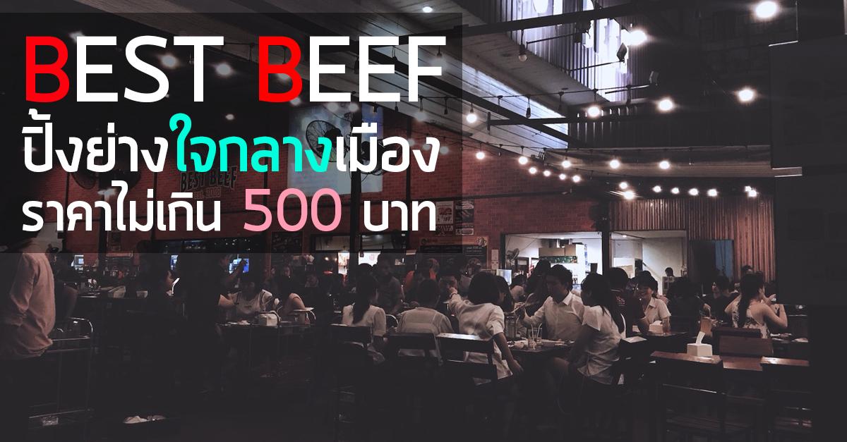 เบสท์บีฟ-Best Beef
