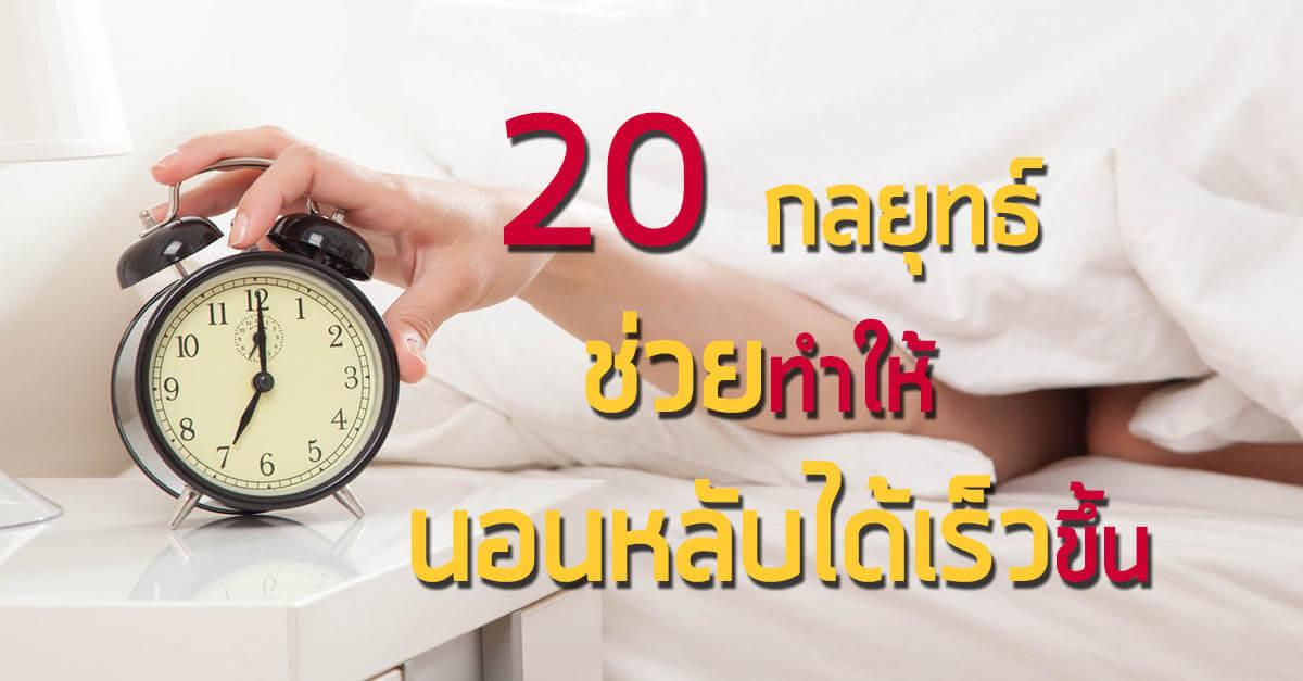 20 กลยุทธ์ ช่วยทำให้นอนหลับได้เร็วขึ้น