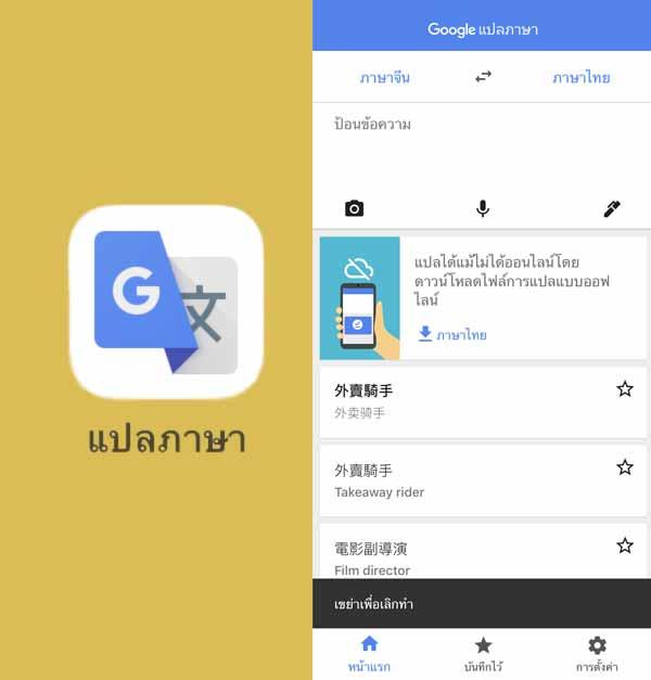 6-App-free-ที่ควรมีติด-มือถือ
