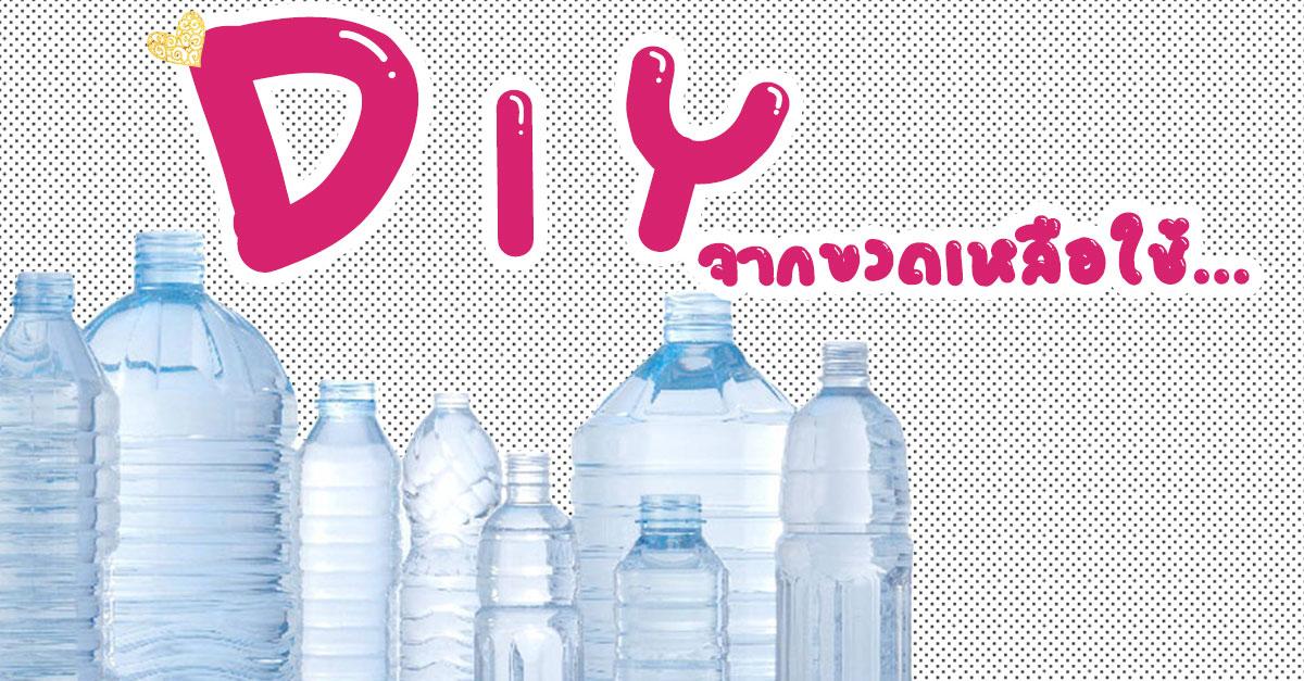 DIY-ขวดพลาสติก-เหลือใช้