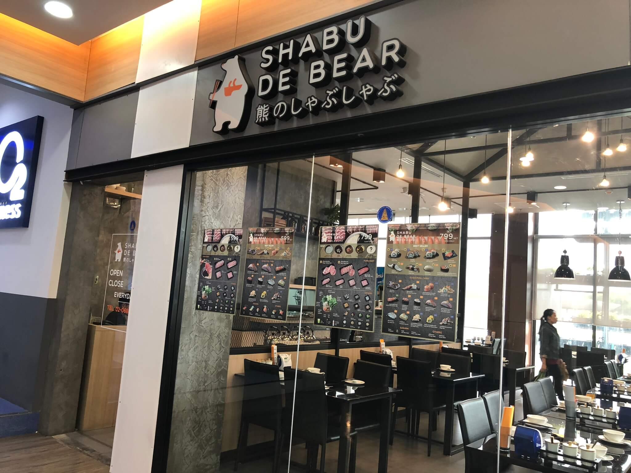 ชาบู-ก็ดี-ซูชิ-ก็ได้-ที่-Shabu-De-Bear