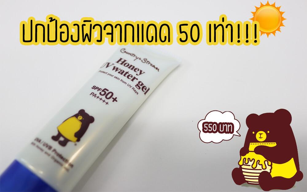 Review-Honey-Peeling-Honey-UV- water-gel