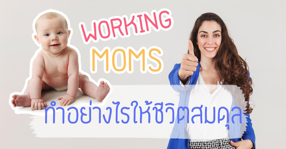 Working Mom-ทำอย่างไรให้ชีวิตสมดุล
