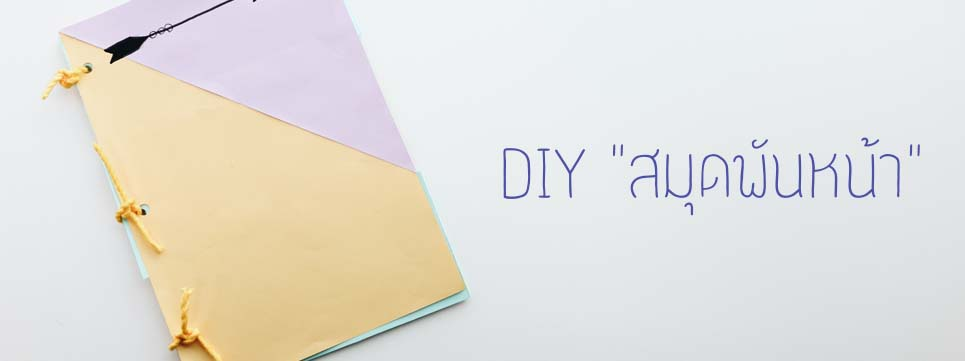 ์Notebook-diy