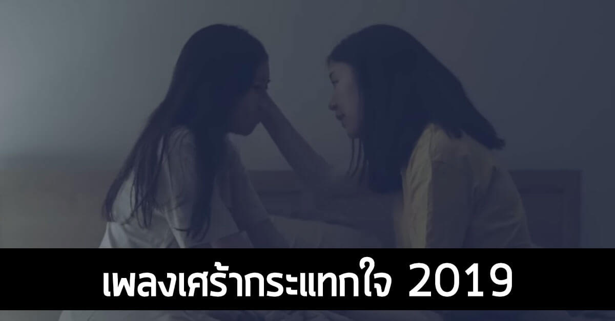 เพลงเศร้ากระแทกใจ-2019