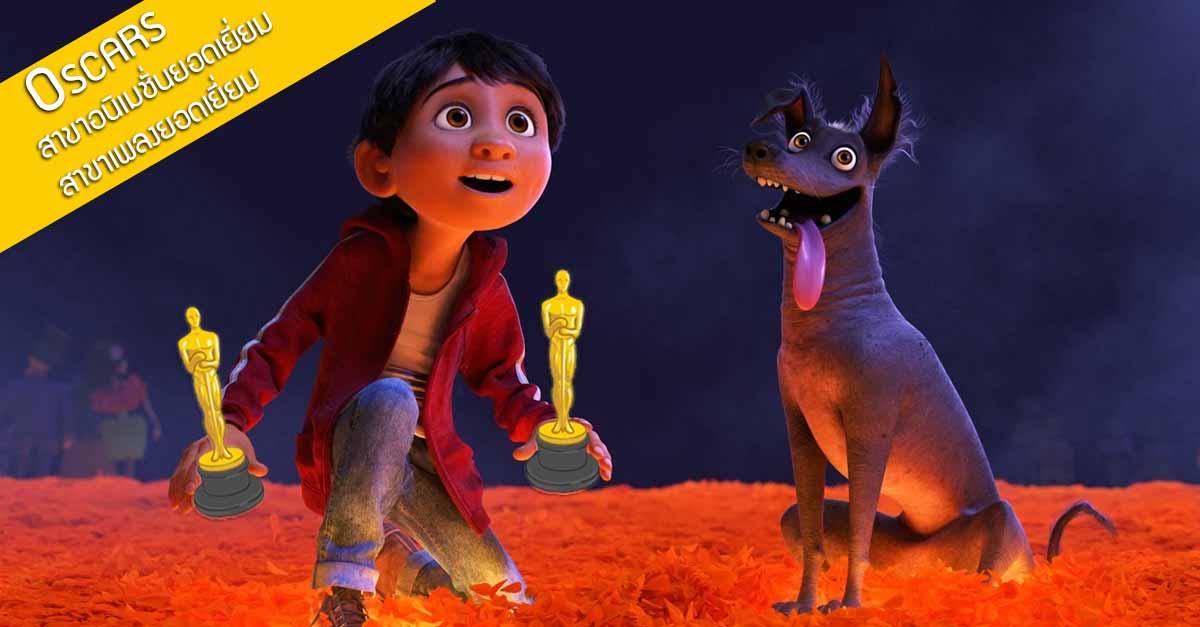 Coco-การเดินทาง-ของหนุ่มน้อย-และความรัก-ของครอบครัว-คว้า-2-รางวัลออสการ์