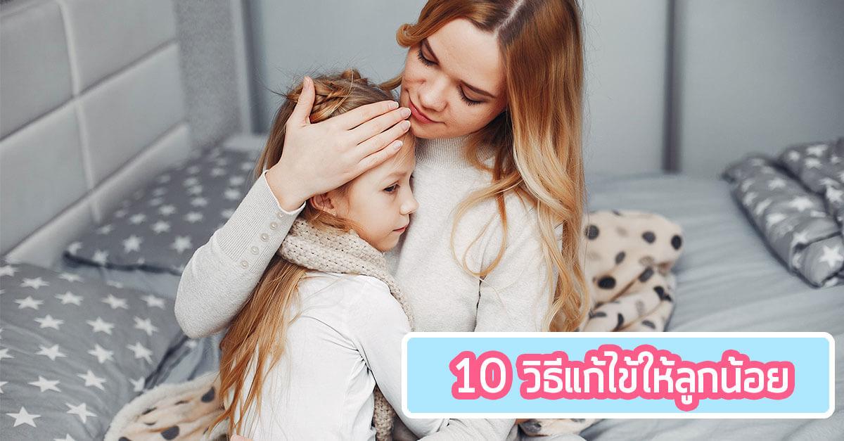 10-วิธี-แก้ไข้-ให้ลูกน้อย