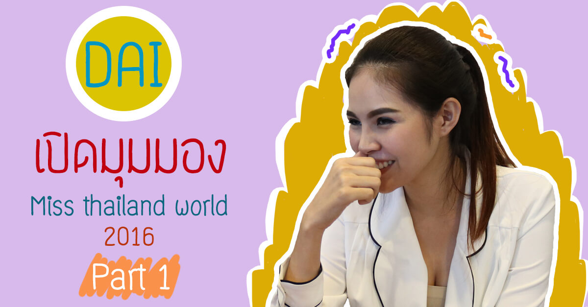 Interview-Dai-Miss-thailand-world-2016