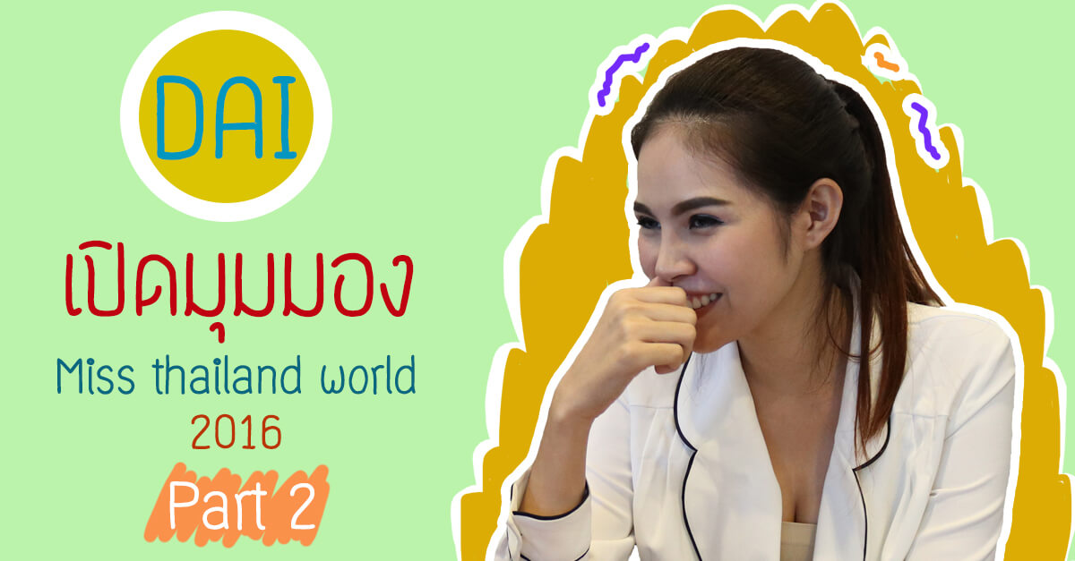 Interview-Dai-Miss-thailand-world-2016-2