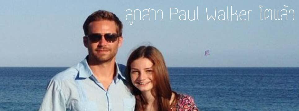 paul-walkers-daughter