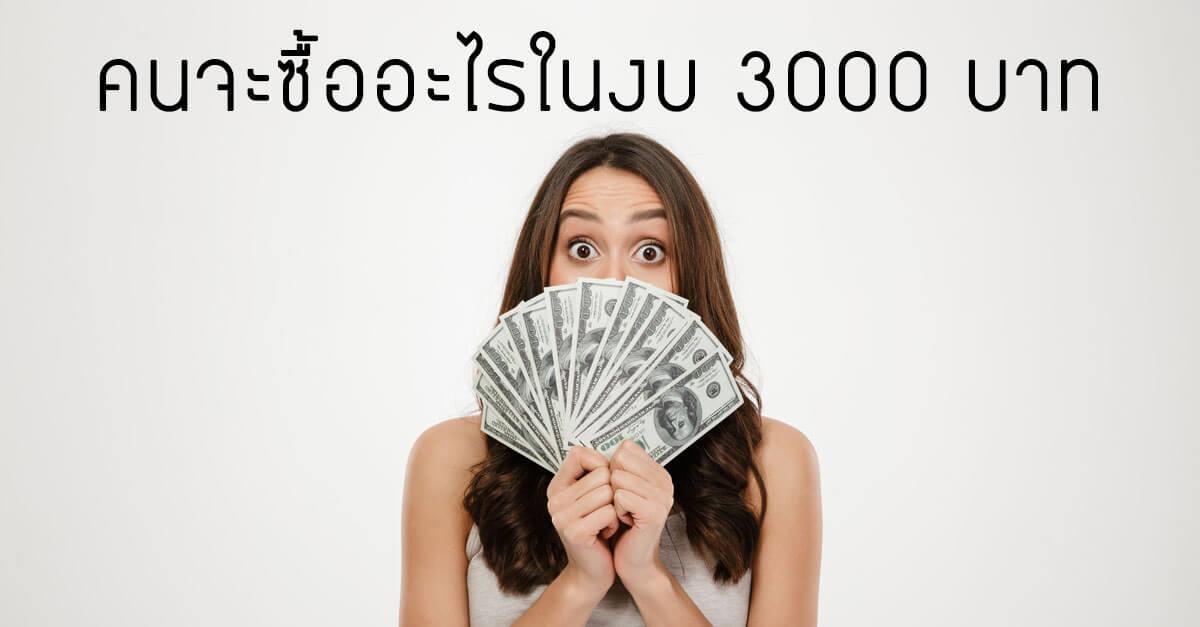 คน-จะ-ซื้อ-อะไร-ใน-งบ-3000-บาท