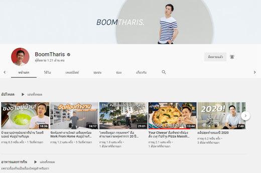 รายการ-Youtube-ที่-ดู-แล้ว-หิว-ตาม